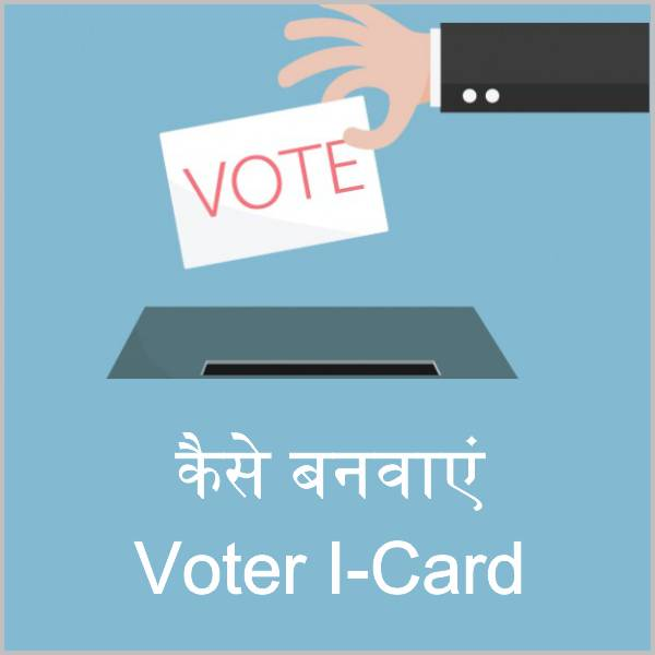 How-To-Get-Voter-Id-Card-Registration-Apply