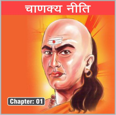 Chanakya-Neeti-StayReading_Hindi_Motivation