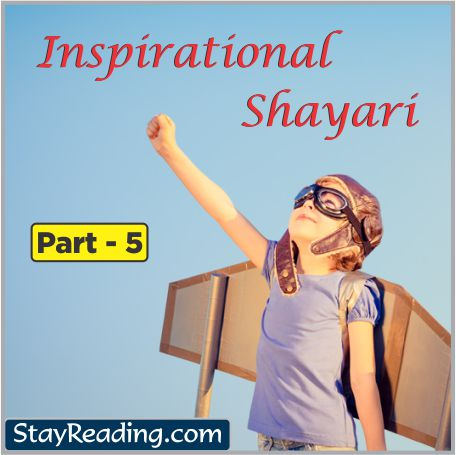 Inspirational shayari - StayReading- 5