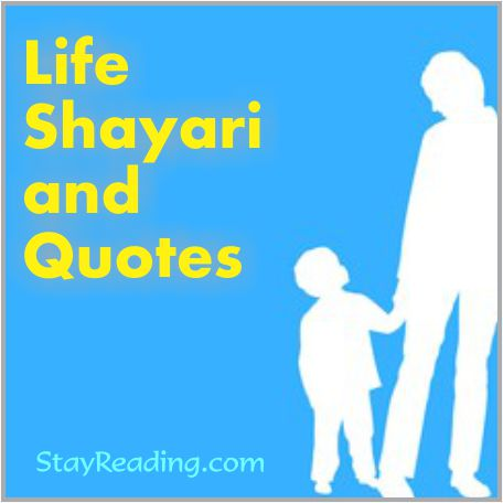 Life Shayari and Quotes - StayReading-Life-Quotes-Hindi-Shayaries