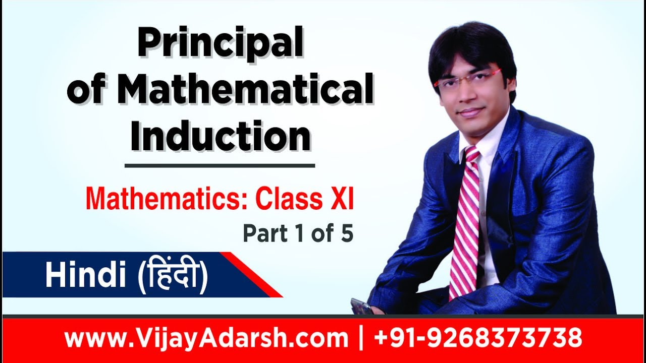 principal of mathematical induction-stayreading
