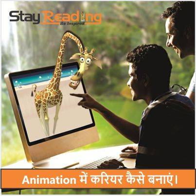 career in animation-stayreading