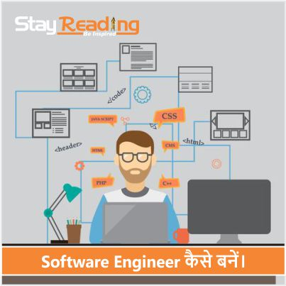 software engg.-stayreading